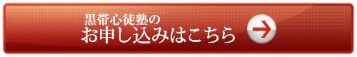 shinto_btn_order