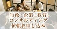 行政・企業・教育コンサルティング依頼お申し込み