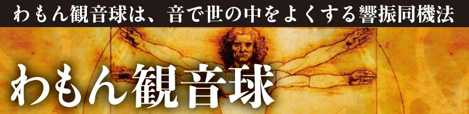 kan-non-kyu-banner